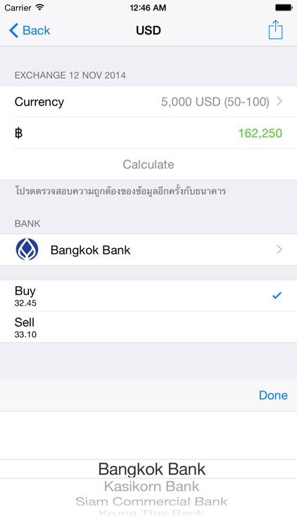 Exchange TH (อัตราแลกเปลี่ยนเงินบาท)