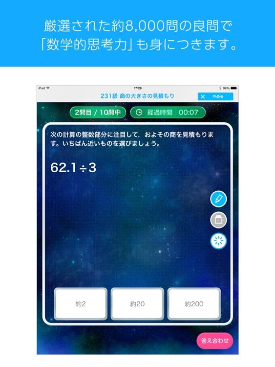 計算力サプリ screenshot-3