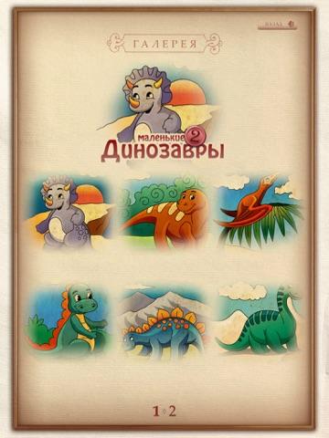 Раскраска. Динозаврики для iPad скачать бесплатно, отзывы ...