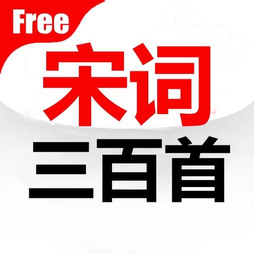 宋词三百首互动录音版-免费