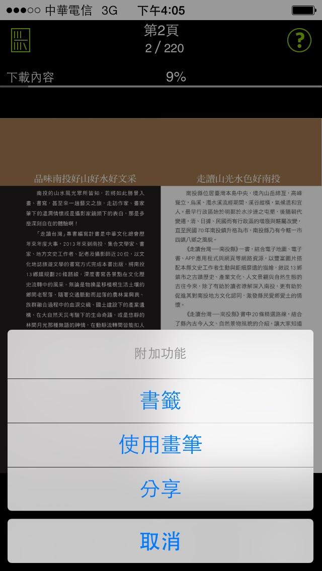 南投ebooks屏幕截圖5
