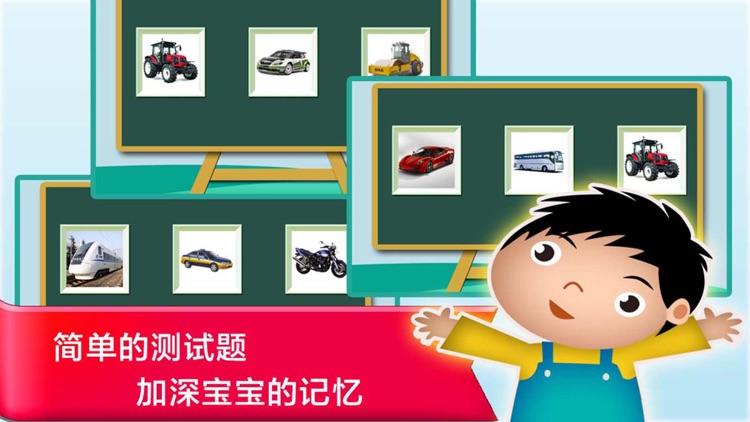 宝宝认车类 - 儿童认知 识字系列 11 screenshot-3