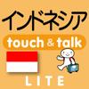 指さしインドネシア touch&talk(LITE版)