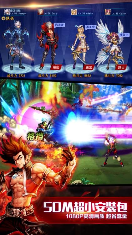 英雄之剑 screenshot-2