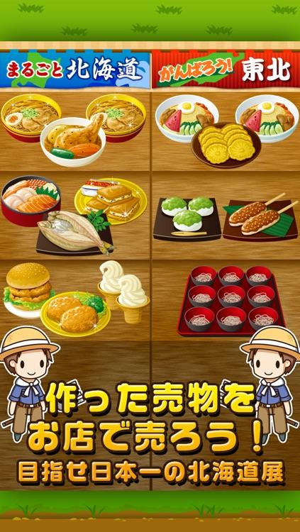 北海道の達人~つくって売ってお店をでっかく!~ screenshot-4
