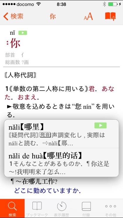 小学館 中日・日中辞典|ビッグローブ辞書