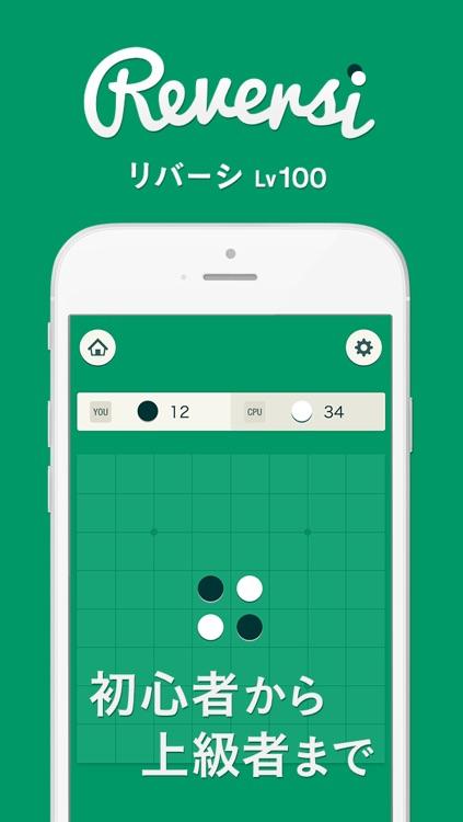 リバーシ Lv100 -無料の定番ボードゲームで暇つぶし-