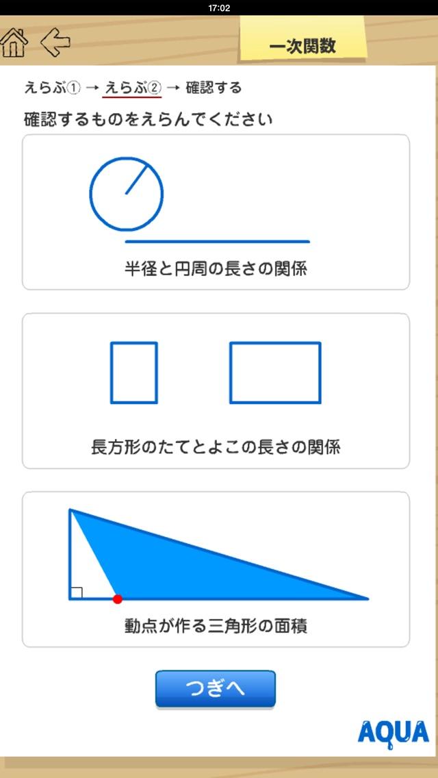 一次関数 さわってうごく数学「AQUAアクア」のおすすめ画像1