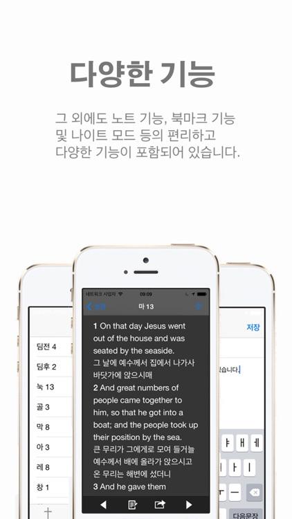 Glory 성경 - 영한 버전 PRO (개역한글, KJV, BBE 성경) screenshot-4