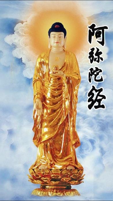 阿弥陀经【有声】佛教经典のおすすめ画像5
