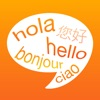 MultiLingua - Pronunciation Tool (Spanish, German, French, Chinese and many other languages) - iPhoneアプリ
