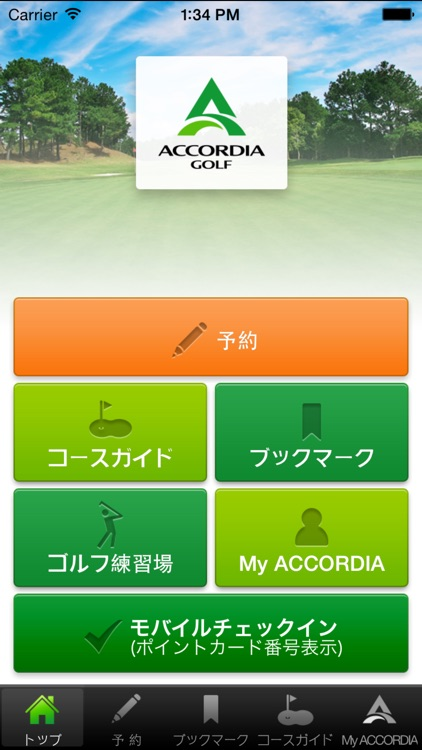AccordiaGolf
