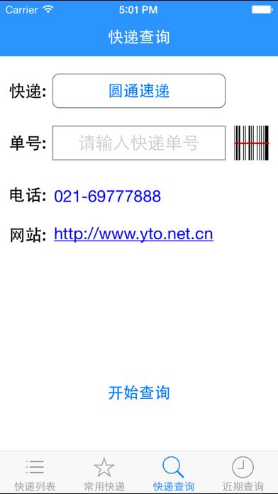 快递追踪查询(完全免费版)-包裹100のおすすめ画像3