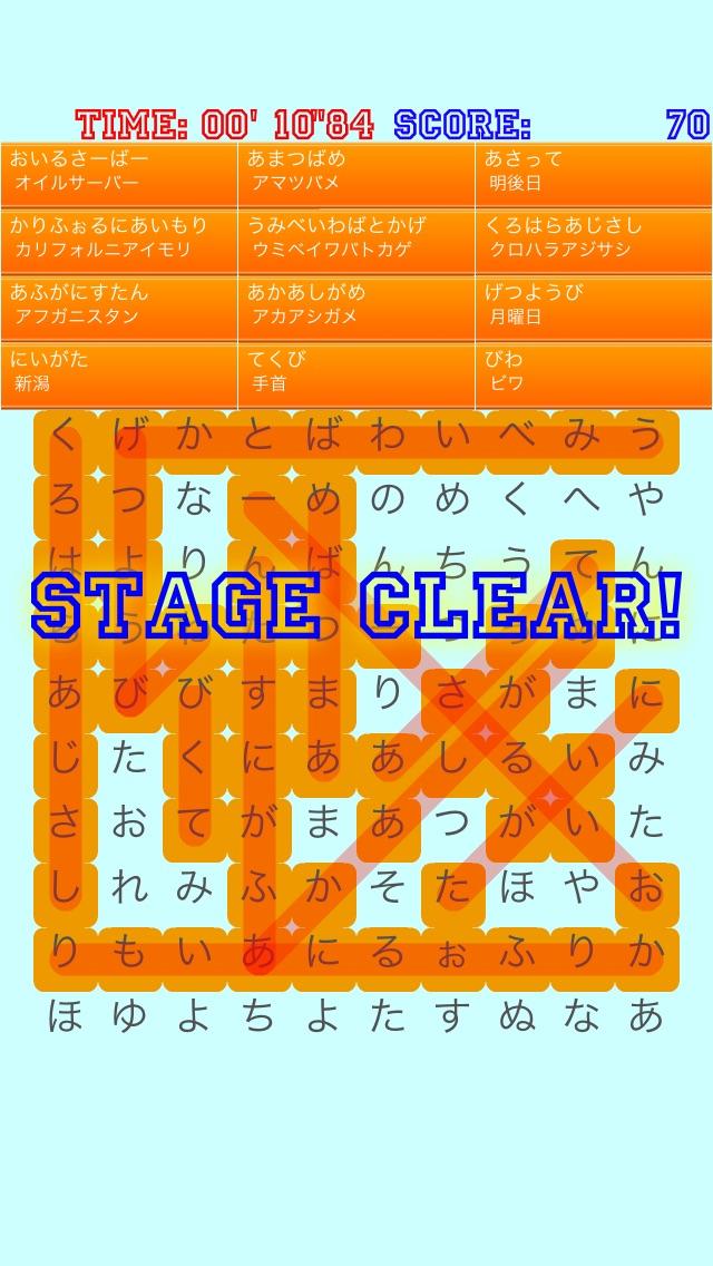 ことばさがし 〜隠れた言葉を探すパズルのスクリーンショット4
