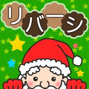 クリスマスリバーシ