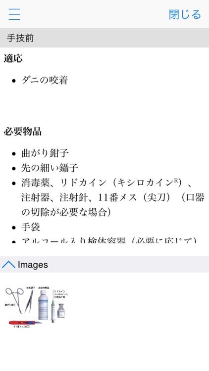 プロシージャーズ・コンサルト日本版