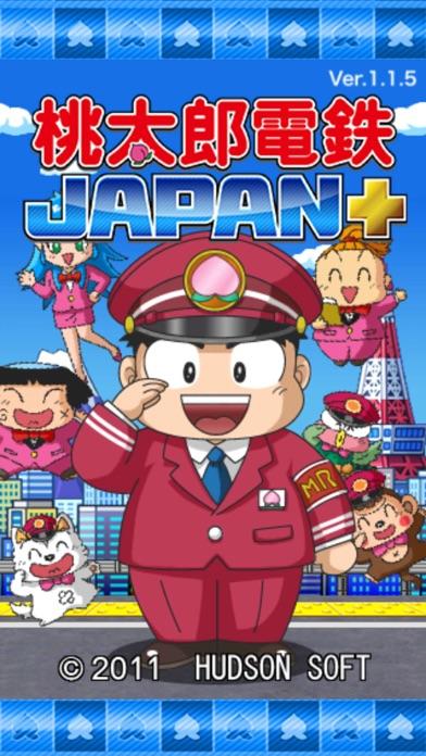 桃太郎電鉄JAPAN+ ScreenShot0