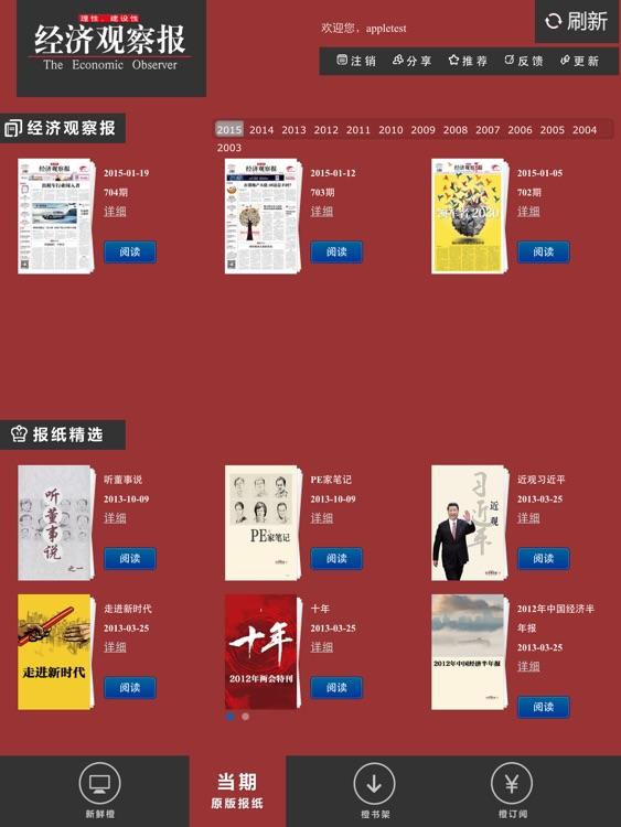 经济观察报HD screenshot-3