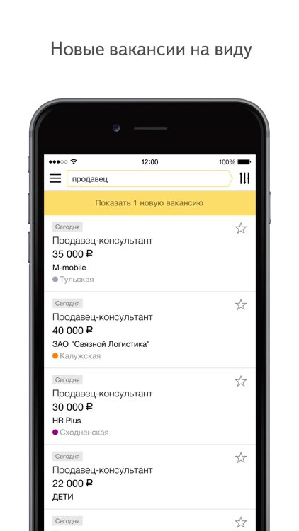 Yandex.Jobs – search for jobs without a resume