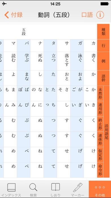 三省堂国語辞典 第七版 公式アプリスクリーンショット