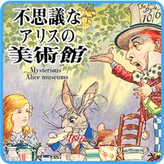Activities of Mysterious Alice museums