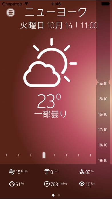 Weather Book for iPhone屏幕截圖3
