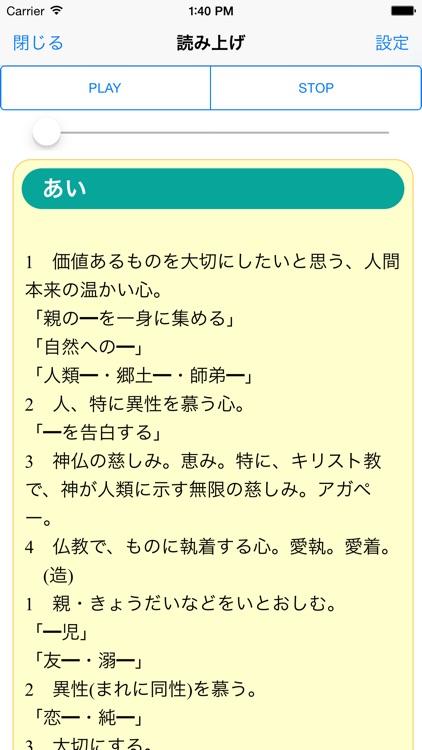 明鏡国語辞典 第二版 総ふりがな版 screenshot-4