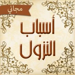 اسباب نزول الآيات القرآنية - مجاني
