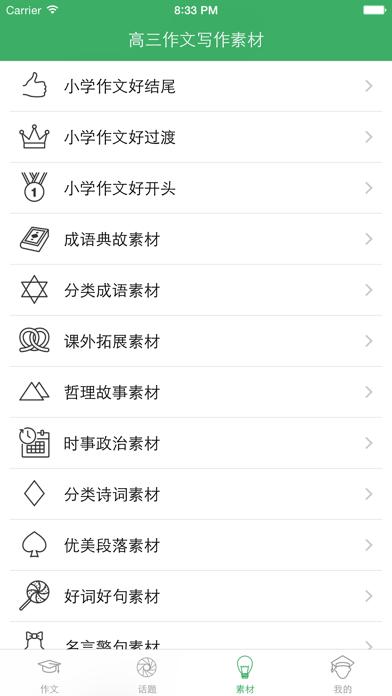 高三优秀作文大全 screenshot three
