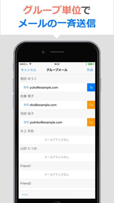 連絡先SS - 連絡先のグループ分け screenshot1