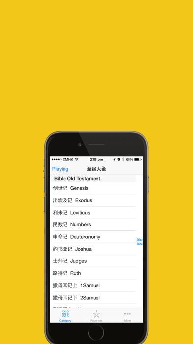 Holy Bible In Mandarin screenshot four