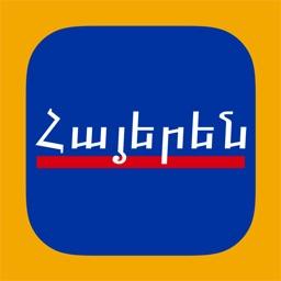 Armenian Keys