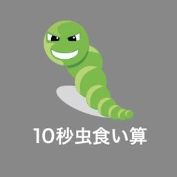 10秒虫食い算