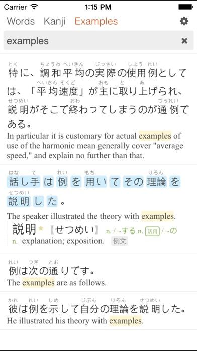 Tangorin Japanese Dic... screenshot1