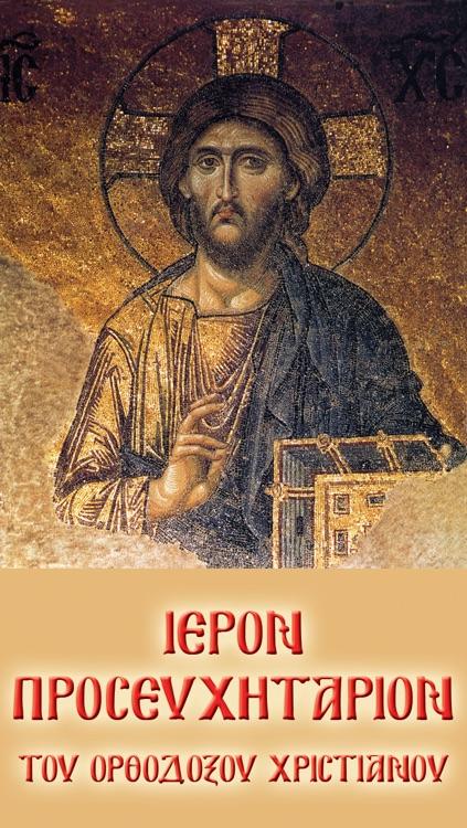 Προσευχητάριον, Greek Prayer Book screenshot-4