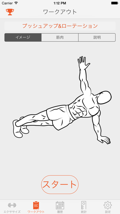 Fitness Point - 7分間ワークアウト PROのおすすめ画像1