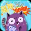 猫咪-砰砰砰 - iPhoneアプリ