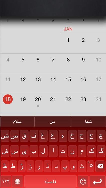 FarsiBoard - Persian Keyboard screenshot-4