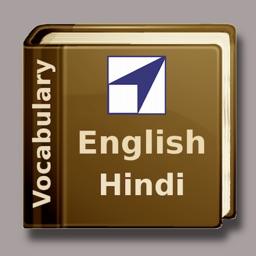 Vocabulary Trainer: English - Hindi