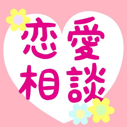 恋愛&結婚相談コミュニティのみんれん!匿名で恋バナや失恋、恋人の悩みを投稿&共有