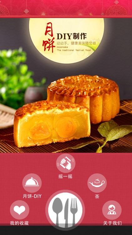 月饼DIY制作 screenshot-3