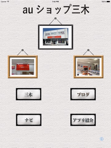 au三木-ipad-0