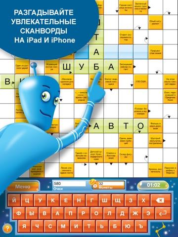 Сканворды плюс+ лучшая игра в слова на iPad