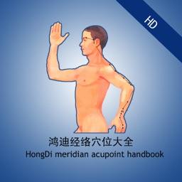 Meridian Acupoint Handbook HD