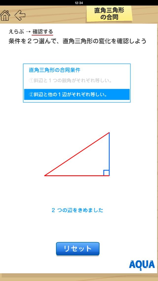 直角三角形の合同 さわってうごく数学「AQUAアクア」のおすすめ画像1