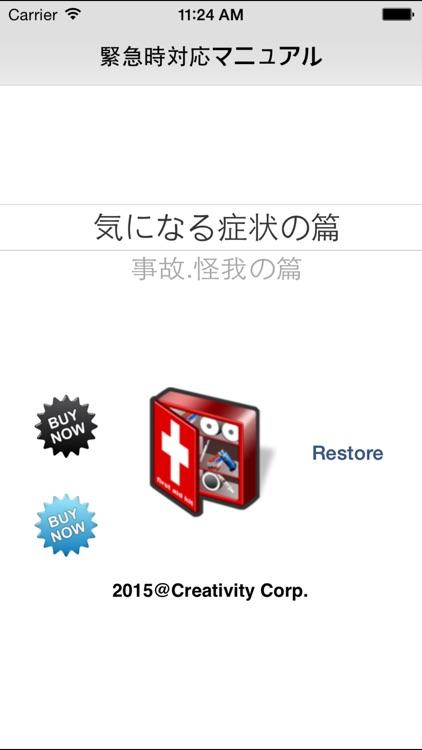 Handy First-aid