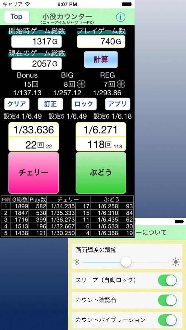 パチスロ ジャグラーサポート Pekari LE screenshot1