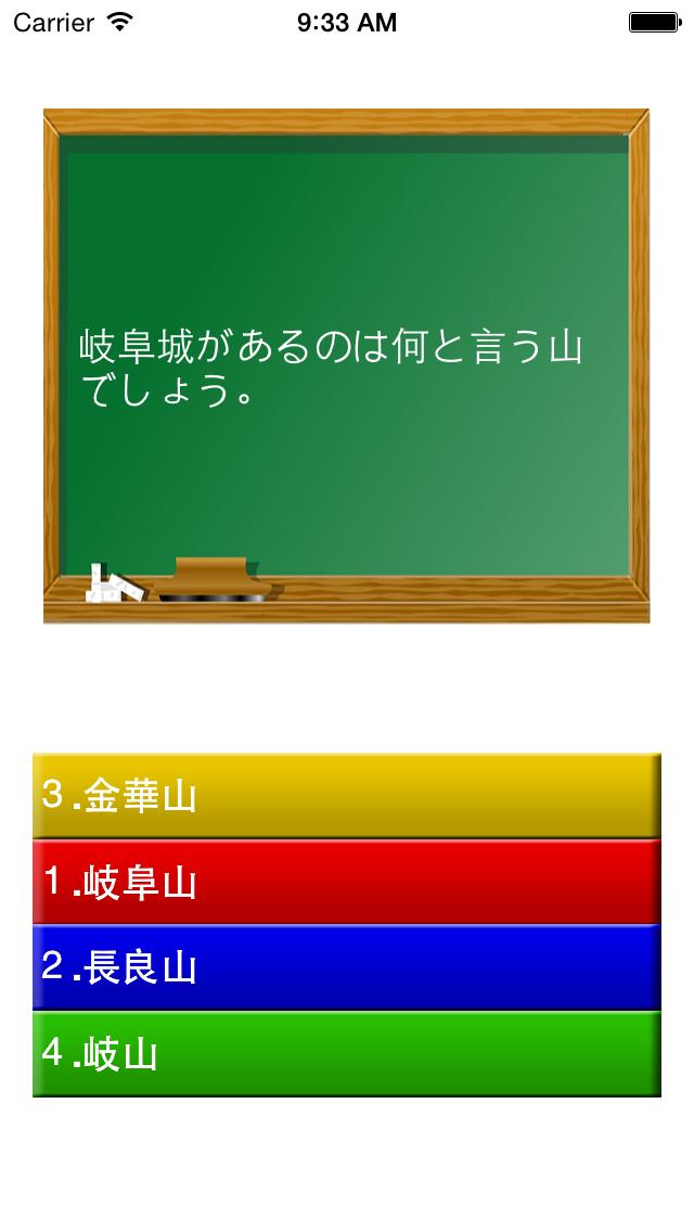 岐阜県クイズのおすすめ画像4
