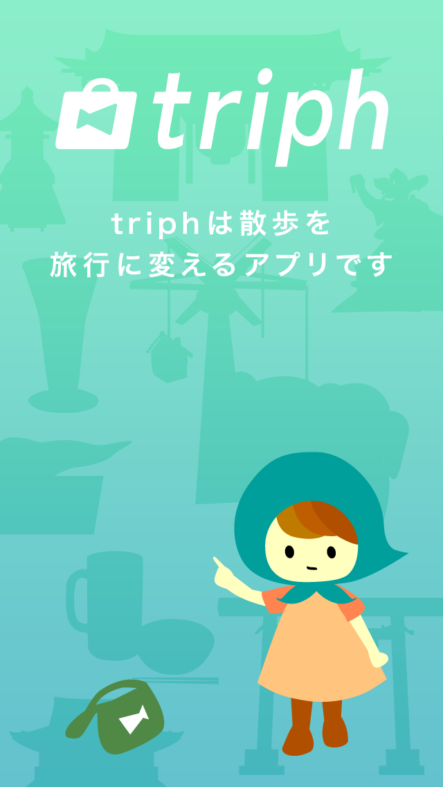 triph - まちの音声ガイドのおすすめ画像1