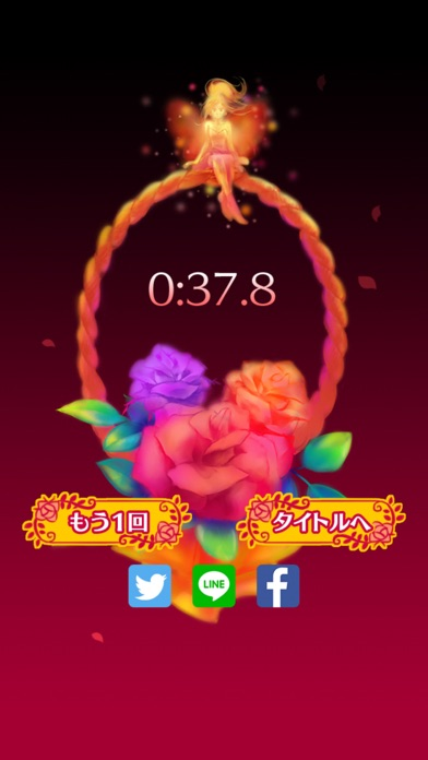 点击获取Break Rose (Kanji:薔薇)